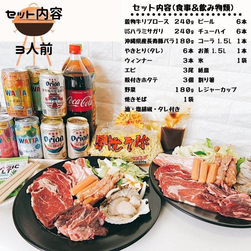 食材も飲み物も付いてくる♪手ぶらDE BBQ よいなプラン☆宿泊者向けオプションチケット☆のイメージその3