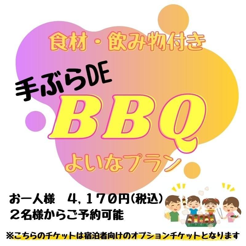 食材も飲み物も付いてくる♪手ぶらDE BBQ よいなプラン☆宿泊者向けオプションチケット☆のイメージその1