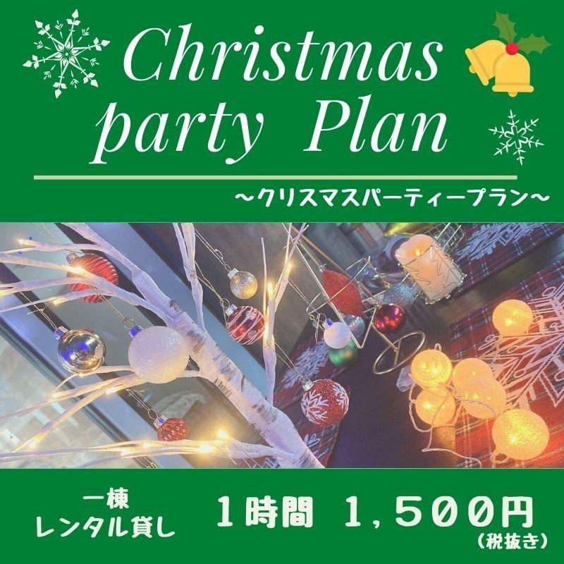 ⭐️期間限定⭐️240㎝のクリスマスツリーをご用意♪飾り付けや片付け不要‼︎【クリスマスパーティープラン1時間1,500円】一棟時間貸し〜 Harbor SEIWA 〜のイメージその1