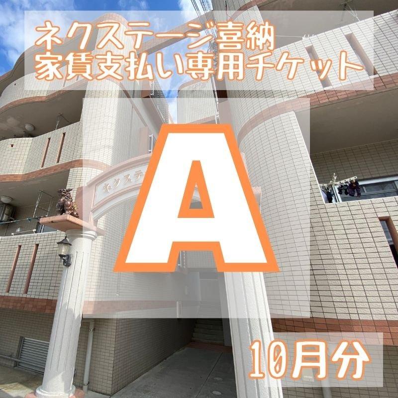ネクステージ喜納 10月分家賃支払い専用チケットAのイメージその1
