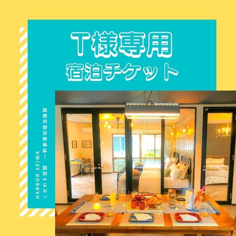 【T様専用】宿泊ウェブチケット〜 Harbor SEIWA 〜のイメージその1