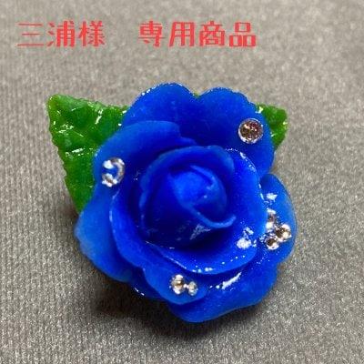青いバラのブローチ(ビジューストーン付き)(三浦様専用商品)