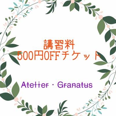 講習料500円引チケット