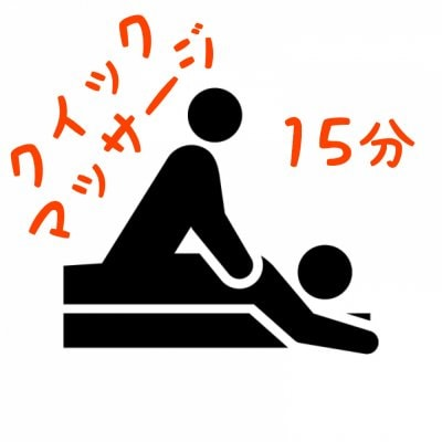 クイックマッサージ15分〜おおしろ整骨院 腰痛・肩こり・スポーツ外傷や交通事故の治療〜