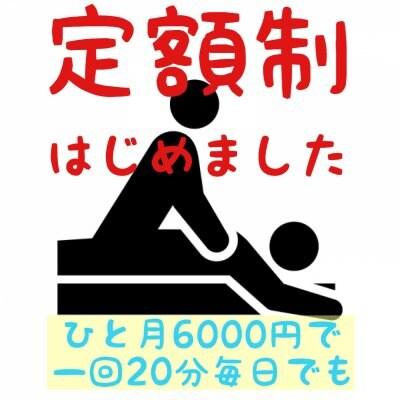 1ヵ月6000円の定額チケット