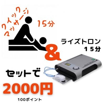 【高ポイント還元】【30分コース】クイックマッサージ15分+ライズトロン 15分