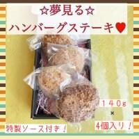 お中元セール、送料一律【4個入り】フルーヴァンオリジナル夢見るハンバーグステーキ