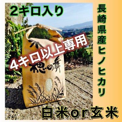 [4キロ以上専用]【白米or玄米2kg】長崎県産ヒノヒカリ 産地直送