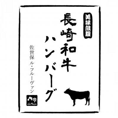 フルーヴァン特製長崎和牛100%ハンバーグステーキ【5個入り】