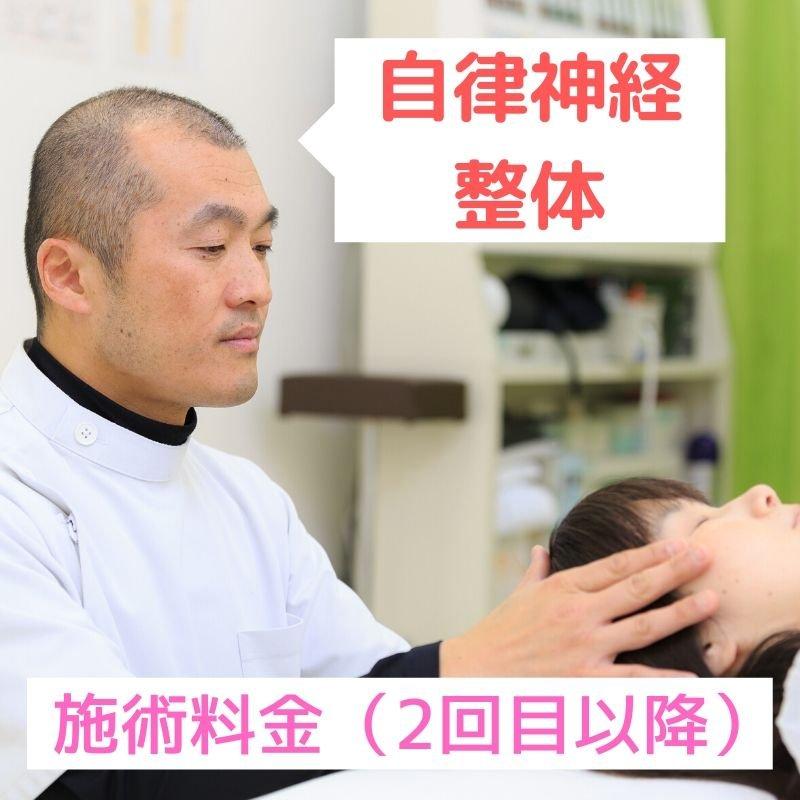 能力アップ整体(2回目以降)〜身体の筋力や頭の回転を上げたいなら石川県小松市の3か月以上続く痛みやシビレ・自律神経の乱れなどのお悩み解決するワイズ整体院〜のイメージその2