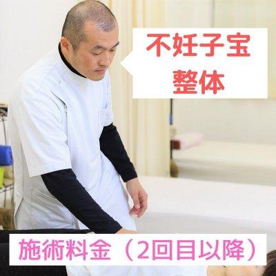 不妊子宝整体(2回目以降)〜妊活で身体のことにお悩みなら石川県小松市の妊娠力を高める整体、ワイズ整体院へ〜