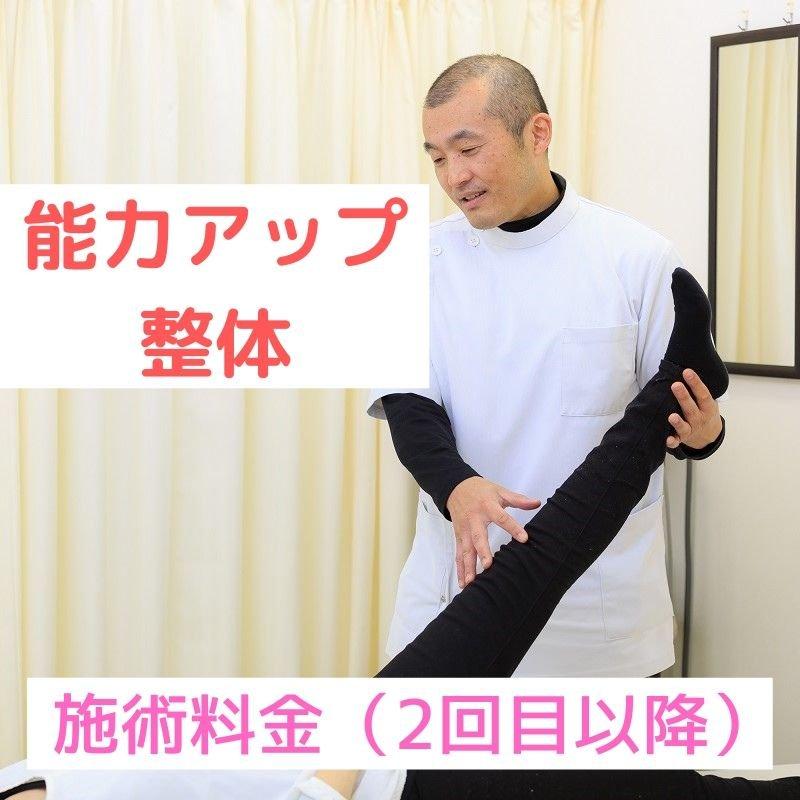 能力アップ整体(2回目以降)〜身体の筋力や頭の回転を上げたいなら石川県小松市の3か月以上続く痛みやシビレ・自律神経の乱れなどのお悩み解決するワイズ整体院〜のイメージその1