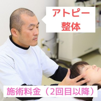 アトピー整体(2回目以降)〜アトピーにお悩みなら石川県小松市のアトピーからの回復力を高める整体、ワイズ整体院〜