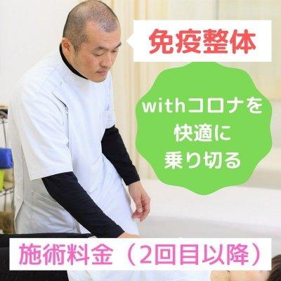 免疫アップ整体(2回目以降)〜免疫力を上げたいなら石川県小松市の免疫力を整える自律神経整体、ワイズ整体院〜