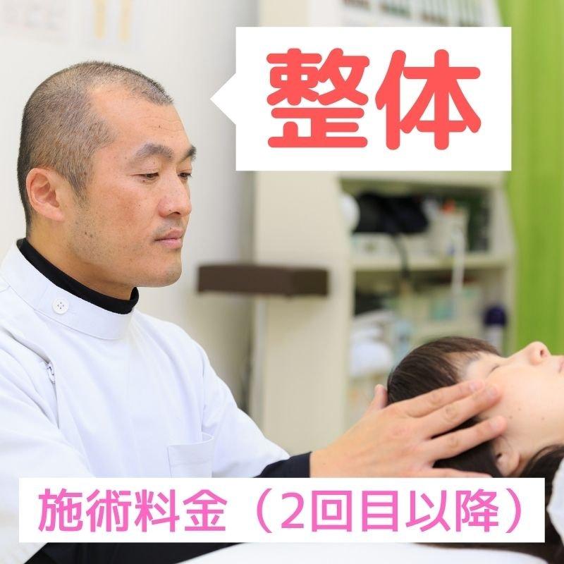 整体(2回目以降)〜石川県小松市の慢性の腰痛・肩こり・シビレ・自律神経の不調を解決するワイズ整体院〜のイメージその1