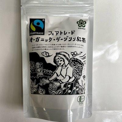 【マカイバリ茶園】フェアトレード オーガニック・ダージリン紅茶/ティ...