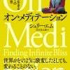 【書籍】オン・メディテーション 現代を生きるヨーギーの瞑想問答