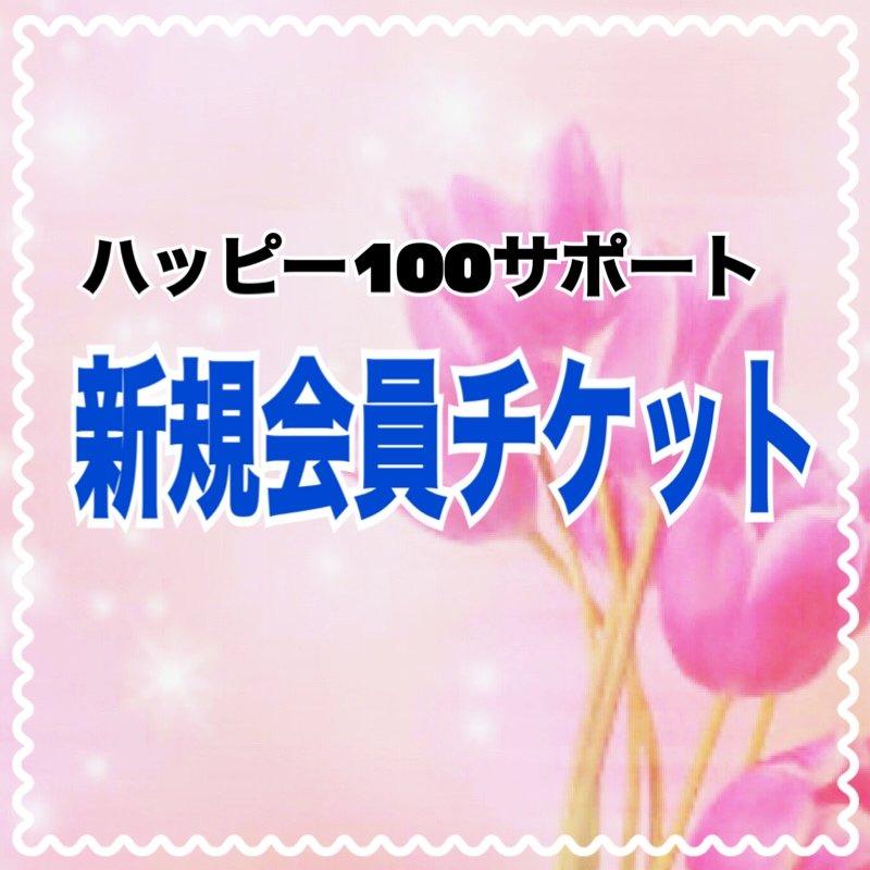 ハッピー100サポート 「新規会員」登録チケットのイメージその1
