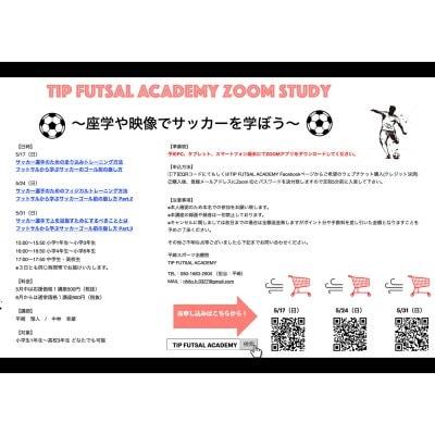 【2020年5月17日分】サッカー選手のための走り込みトレーニング方法/フットサルから学ぶサッカーゴール前の崩し方Part.1