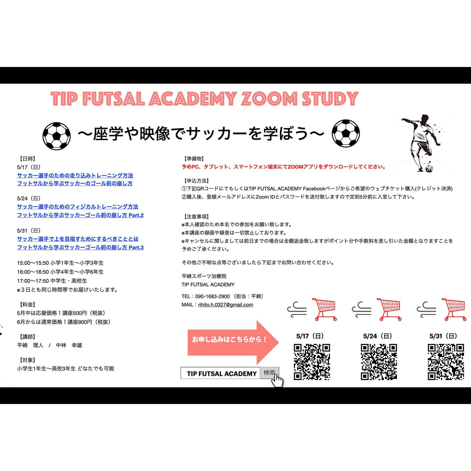 【2020年5月17日分】サッカー選手のための走り込みトレーニング方法/フットサルから学ぶサッカーゴール前の崩し方Part.1 のイメージその1