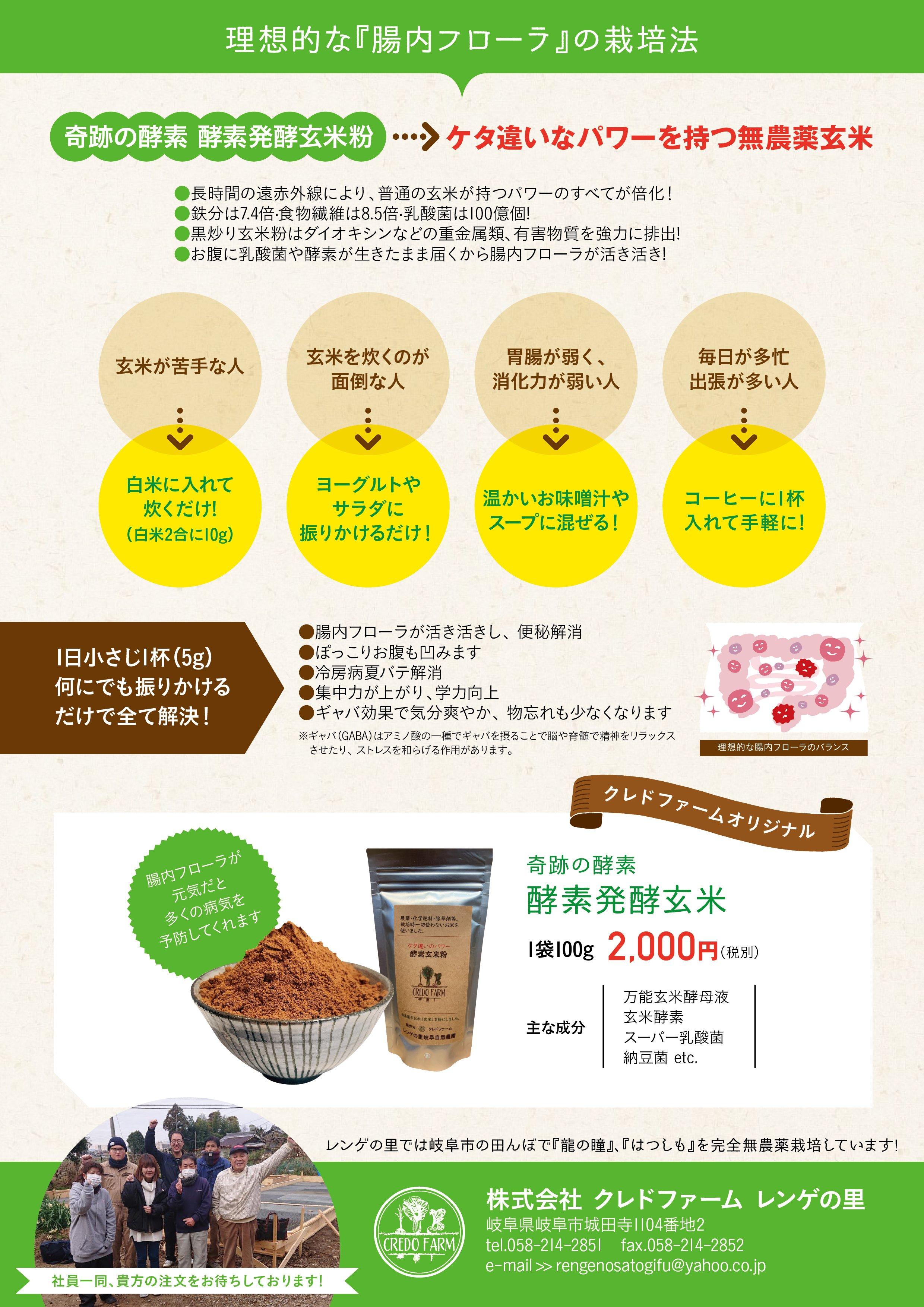 自粛生活応援!セット<食べる米ぬか・腸の免疫力UP大作戦!>のイメージその2