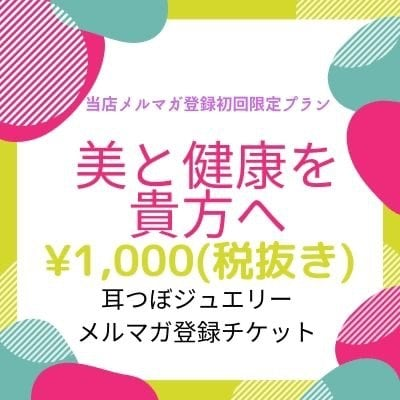 【現地払い】 耳つぼジュエリー 当店メルマガ登録様限定 初回のみ¥1,100のイメージその1