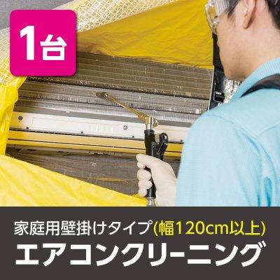 ダスキンの家庭用壁掛けタイプ(幅120cm以上) エアコンクリーニング(1台)