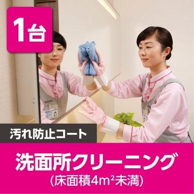 ダスキンの洗面所クリーニング(1台/床面積4m²未満)+汚れ防止コート