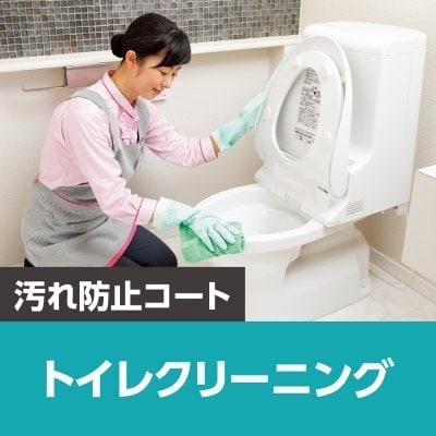トイレクリーニング+汚れ防止コート(愛知県 春日井市|岐阜県 土岐市周辺対象)