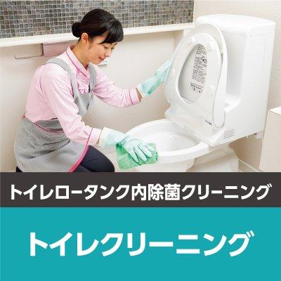 トイレクリーニング+トイレロータンク内除菌クリーニング(愛知県 春日井市|岐阜県 土岐市周辺対象)