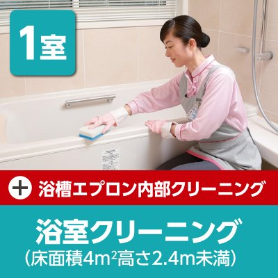 浴室クリーニング(床面積4m²、高さ2.4m未満)+浴槽エプロン内部クリーニング(愛知県 春日井市|岐阜県 土岐市周辺対象)