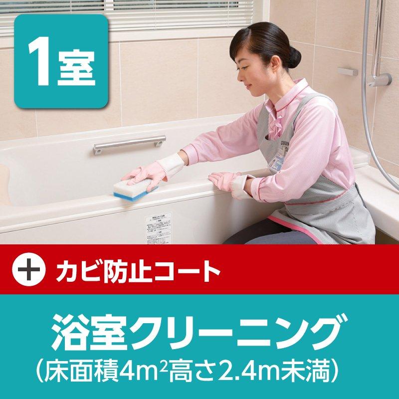 浴室クリーニング(床面積4m²、高さ2.4m未満)+カビ防止コート(愛知県 春日井市|岐阜県 土岐市周辺対象)のイメージその1
