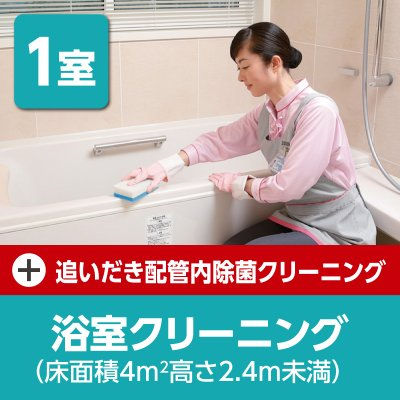 浴室クリーニング(床面積4m²、高さ2.4m未満)+浴槽追いだき配管内除菌クリーニング(愛知県 春日井市|岐阜県 土岐市周辺対象)