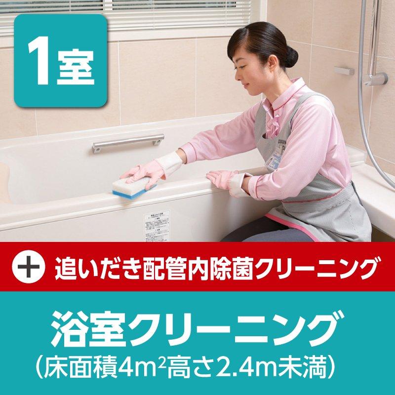 浴室クリーニング(床面積4m²、高さ2.4m未満)+浴槽追いだき配管内除菌クリーニング(愛知県 春日井市|岐阜県 土岐市周辺対象)のイメージその1