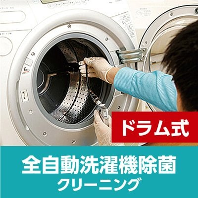 全自動洗濯機除菌クリーニング(ドラム式)/(愛知県 春日井市|岐阜県 土岐市周辺対象)