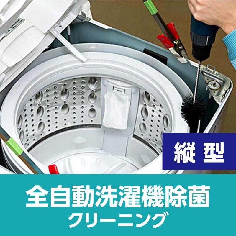 全自動洗濯機除菌クリーニング(縦型)/(愛知県 春日井市|岐阜県 土岐市周辺対象)のイメージその1