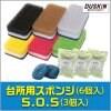ダスキン 台所用スポンジ(6個)+S.O.S(洗剤付きスチールウール/3個) セット
