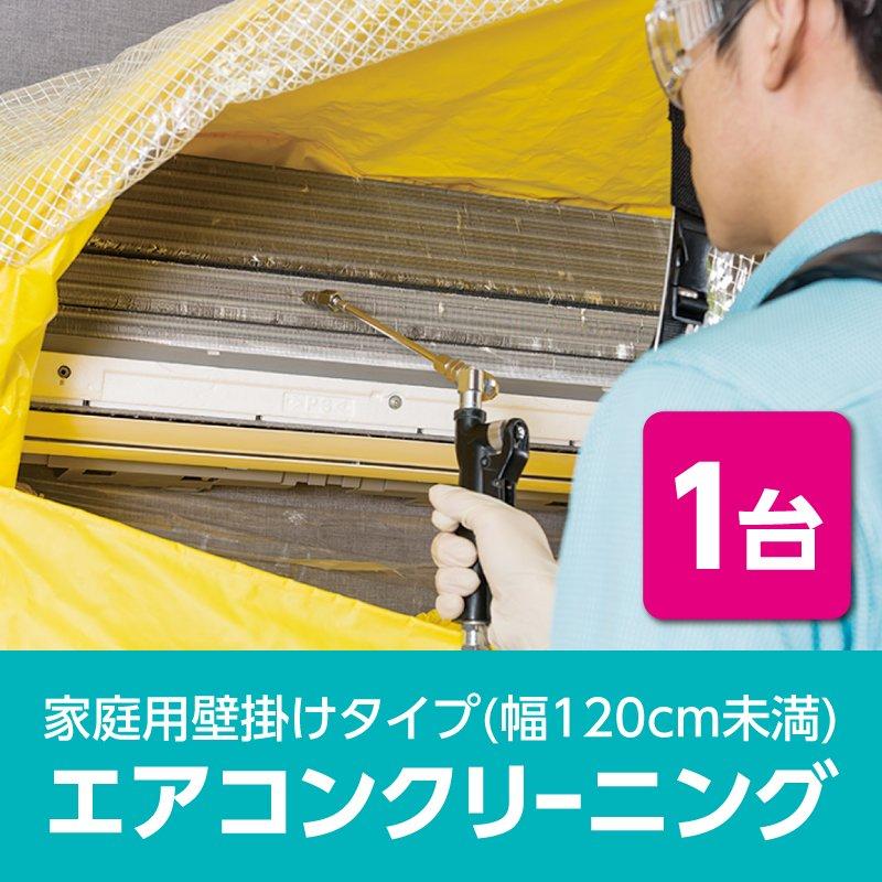壁掛けタイプ(幅120cm未満) エアコンクリーニング(1台)のイメージその1