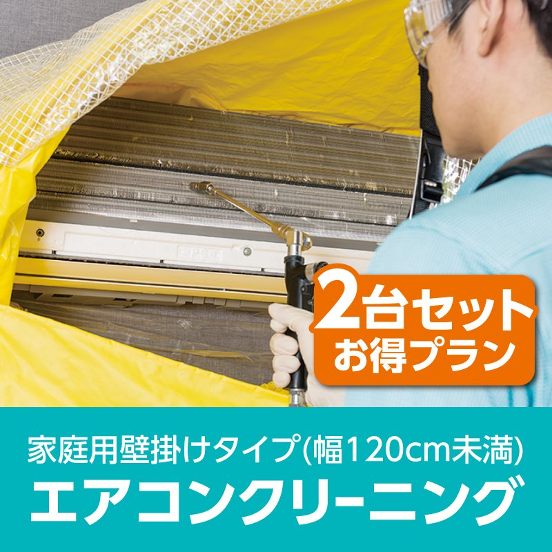 壁掛けタイプ(幅120cm未満) エアコンクリーニング(お得な2台セット)のイメージその1