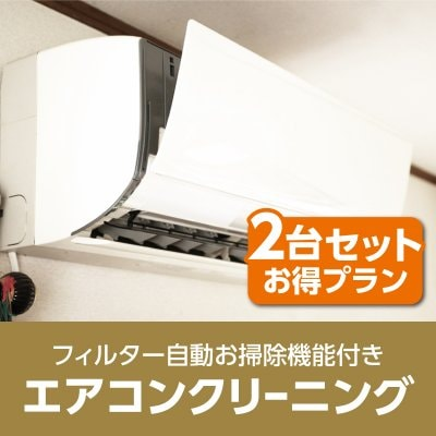 壁掛けタイプ(幅120cm未満) 自動お掃除機能付きエアコンクリーニング(お得な2台セット)