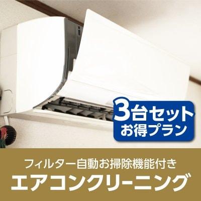 壁掛けタイプ(幅120cm未満) 自動お掃除機能付きエアコンクリーニング(お得な3台セット)