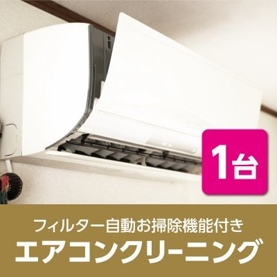 壁掛けタイプ(幅120cm未満) 自動お掃除機能付きエアコンクリーニング(1台)
