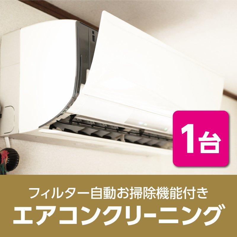壁掛けタイプ(幅120cm未満) 自動お掃除機能付きエアコンクリーニング(1台)のイメージその1