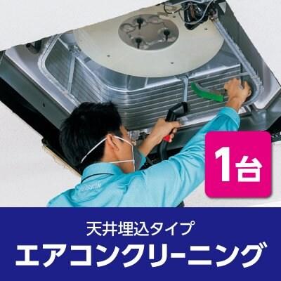 天井埋込タイプ エアコンクリーニング(1台)