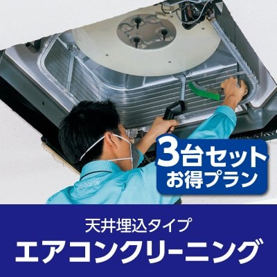 天井埋込タイプ エアコンクリーニング(お得な3台セット)