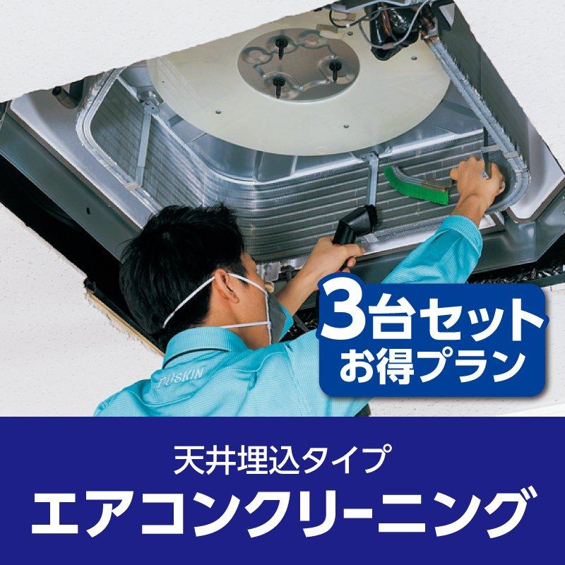 天井埋込タイプ エアコンクリーニング(お得な3台セット)のイメージその1