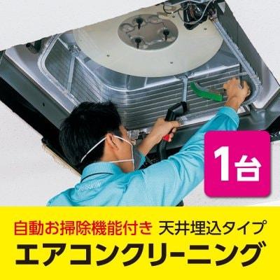 天井埋込タイプ 自動お掃除機能付き エアコンクリーニング(1台)