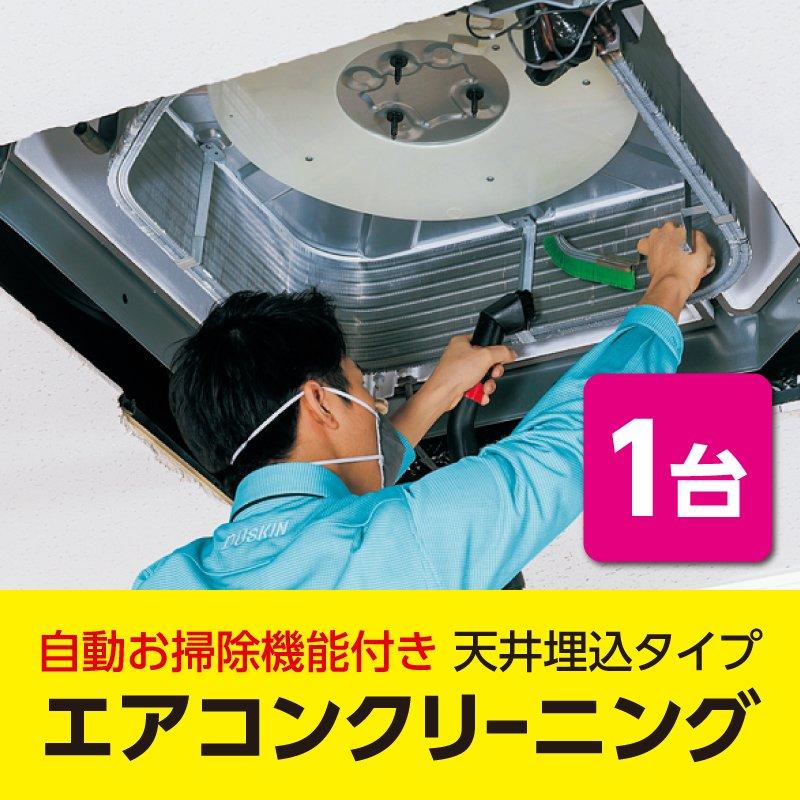 天井埋込タイプ 自動お掃除機能付き エアコンクリーニング(1台)のイメージその1