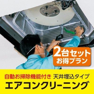 天井埋込タイプ 自動お掃除機能付き エアコンクリーニング(お得な2台セット)