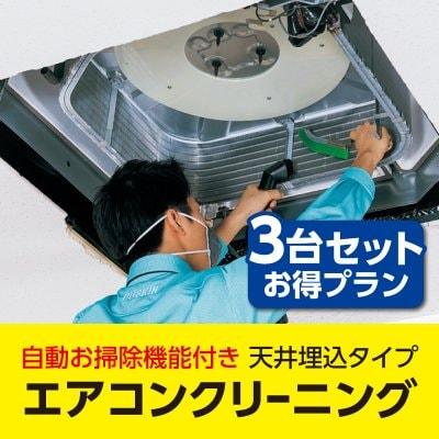 天井埋込タイプ 自動お掃除機能付き エアコンクリーニング(お得な3台セット)